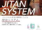 ジタンシステムパンフレット_01