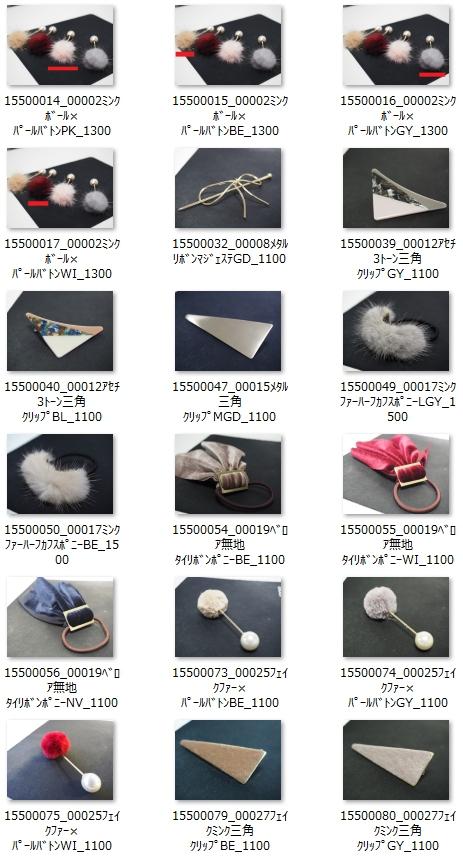 ヘアアクセ商品リスト (1)
